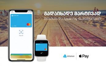 Apple-Pay-T-sargebloba-ukve-Tibisi-bankis-momxmareblebs-SeuZliaT