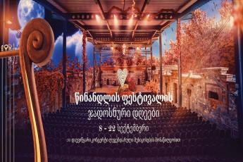 8-seqtembers-winandlis-klasikuri-musikis-saerTaSoriso-festivali-gaixsneba