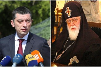 ra-weria-werilSi-romelic-patriarqma-giorgi-gaxarias-gaugzavna