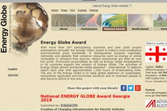 E-SPACE-garemos-dacvaSi-gansakuTrebuli-wvlilis-SetanisTvis-dajildovda-National-Energy-Globe-Georgia-2019-is-jildoTi
