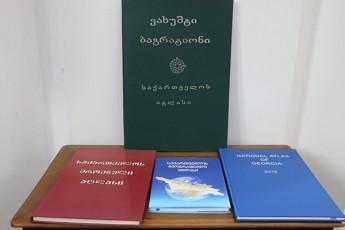 saqarTvelos-erovnuli-atlasis-inglisur-enaze-da-saqarTvelos-geografiuli-atlasis-qarTul-enaze-prezentacia-Tsu-Si