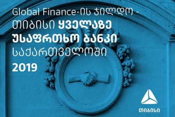 Global-Finance-ma-Tibisi-yvelaze-usafrTxo-bankad-daasaxela-saqarTveloSi