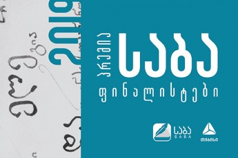 saba-2019-is-finalistebi