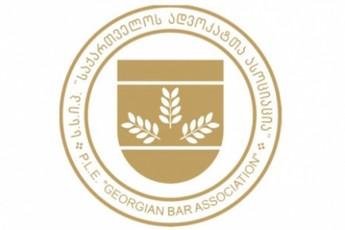 advokatebi-ocze-meti-qveynidan-profesiis-Tanamedrove-gamowvevebs-ganixilaven