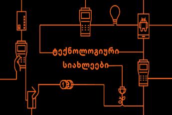 saqarTvelos-banki-mTeli-regionis-masStabiT-uprecendento-inovaciur-produqtebs-nergavs