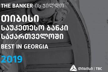 Tibisi-2019-wlis-saukeTeso-bankad-dasaxelda-saqarTveloSi