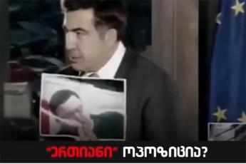 didi-opoziciuri-orgia-video