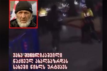 ai-es-aris-teroristi-arakaci--didxans-daemuqreba-Cveni-Svilebis-simSvides-da-momavals-es-ZaRliSvili-video