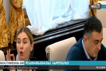 yvirili-parlamentis-sxdomaze---Tina-bokuCava-arCil-TalakvaZes-miuvarda-video