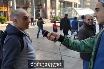 როგორ იცნობენ სომხები საქართველოსა და ქართველებს? - გამოკითხვა ერევანში (ვიდეო)