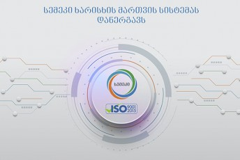 semekSi-ISO-90012015-saerTaSoriso-standartis-Sesabamisi-xarisxis-marTvis-sistema-inergeba
