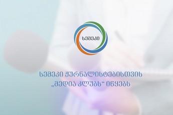 energetikis-TematikiT-dainteresebuli-JurnalistebisTvis-semeki-media-klubis-ganaxlebul-proeqts-iwyebs