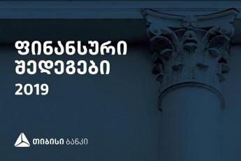 Tibisi-bankma-2019-wlis-finansuri-Sedegebi-gamoaqveyna