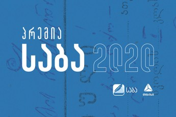 saba-2020-daiwyo
