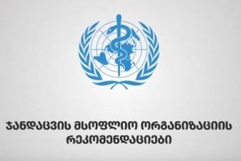 rogor-davicvaT-Tavi-koronavirusisgan-video