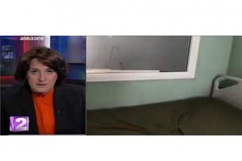 tv-pirvelis-TanamSromeli-boqsirebul-ganyofilebaSia-mas-gaciebis-niSnebi-aqvs