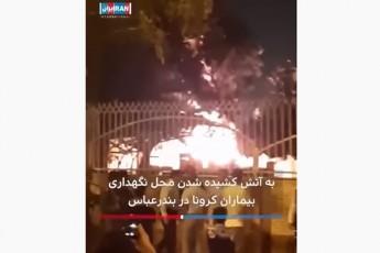 iranSi-saavadmyofos-sadac-koronavirusiT-dainficirebulebi-iyvnen-mosaxleobam-cecxli-waukida-video