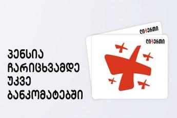 pensia-Caricxvamde-servisi-ukve-liberTis-bankomatebSia