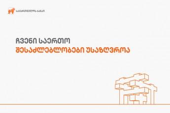 saqarTvelos-banki-koronavirusis-gavrcelebis-prevenciis-mizniT-muSaobis-axal-modelze-gadadis
