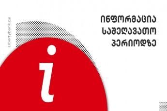 liberTi-banki-saSeRavaTo-periodTan-dakavSirebiT-informacias-avrcelebs