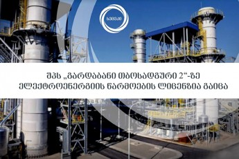 semekma-Sps-gardabani-Tbosadguri-2-ze-eleqtroenergiis-warmoebis-licenzia-gasca