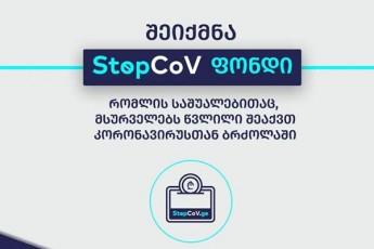 angariSis-gaxsnidan-72-saaTSi-StopCov-fondSi-9-mln-lari-Segrovda