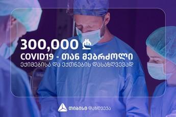 პროგრამა - #თიბისიშენთვის ფარგლებში თიბისი დაზღვევა COVID19-ის რისკის ქვეშ მყოფი ექიმებისა და ექთნებისთვის 300 000 ლარს გამოყოფს