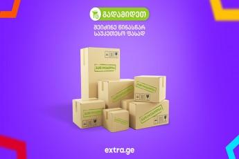 Extrage-momxmarebels-axali-serviss---gadamideT-s-sTavazobs