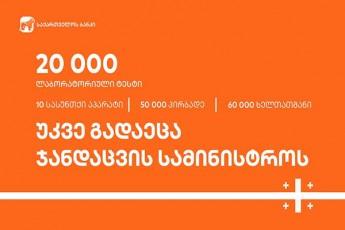 saqarTvelos-bankma-jandacvis-saministros-20-000-laboratoriuli-testi-gadasca