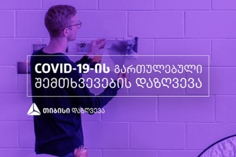 Tibisi-dazRveva-COVID-19-is-garTulebul-SemTxvevebs-daazRvevs