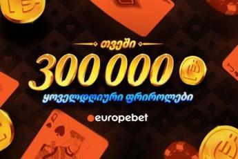 frirolebi-saaTSi-erTxel---ratom-unda-iTamaSoT-pokeri-evropabeTze