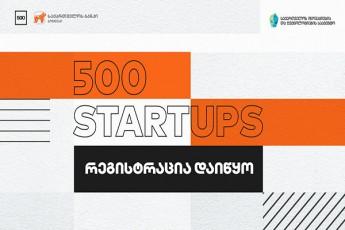 saqarTvelos-bankis-mxardaWeriT-umsxviles-biznes-aqselerator-500-Startups--ze-registracia-daiwyo