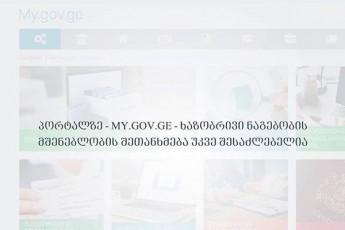 eleqtronuli-servisebis-erTian-portals---Mygovge-s-axali-momsaxureba-daemata