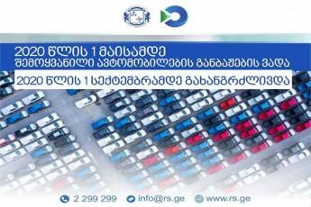 avtoimportiorebs-2020-wlis-1-maisamde-Semoyvanili-avtomobilebis-ganbaJebis-vada-gauxangrZlivdebaT