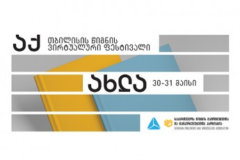 Tbilisis-wignis-virtualuri-festivali