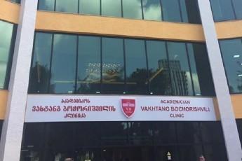 boWoriSvilis-klinikaSi-mkurnalobas-18-wlamde-asakis-11-pacienti-agrZelebs