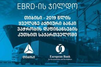 EBRD-ma-Tibisi-vaWrobis-dafinansebis-mimarTulebiT-saqarTveloSi-yvelaze-aqtiur-bankad-daasaxela