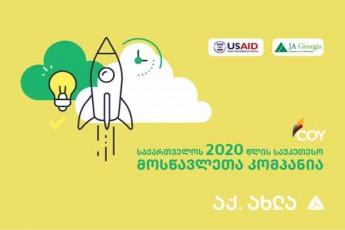 saqarTvelos-2020-wlis-mosawavleTa-saukeTeso-kompania-gamovlinda