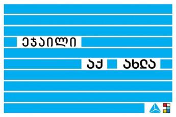 ejaili-aq-da-axla---Tibisi-transformaciis-1-wels-ajamebs