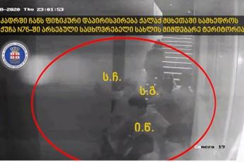 გიორგი შაქარაშვილის საქმეზე პროკურატურა ვიდეოკადრებს ავრცელებს  (ვიდეო)