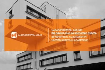 saqarTvelos-bankma-mcire-da-saSualo-biznesis-mxardaWerisTvis-evropis-sainvesticio-bankis-jgufTan-60-milioni-evros-moculobis-sagarantio-xelSekruleba-gaaforma