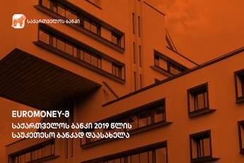 Euromoney-m-saqarTvelos-banki-2019-wlis-saukeTeso-bankad-daasaxela-saqarTveloSi