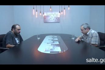 საქართველოს შიდა პოლიტიკური ლანდშაფტი და პოლიტიკური ფაქტორები (ვიდეო)