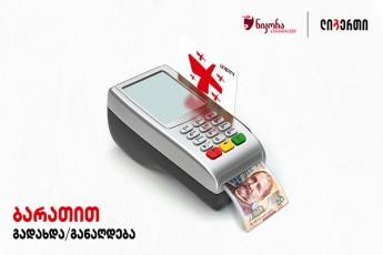 baraTidan-Tanxis-ganaRdebis-axali-servisi-liberTis-momxmareblisTvis-nikora-supermarketis-qselSi