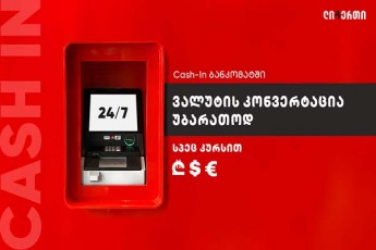 siaxle-liberTis-CASH-IN-bankomatebSi-unikaluri-servisi---valutis-konvertacia-ubaraTod-ukve-xelmisawvdomia
