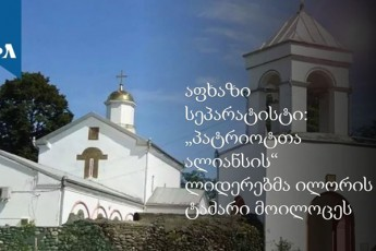 xatis-ukan-gamogzavna-qristianuli-saqcielia