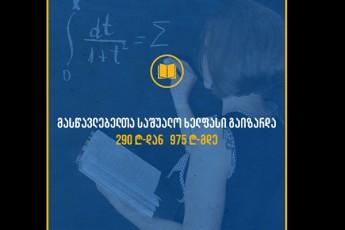 """მასწავლებელთა საშუალო ხელფასი 290 ლარიდან 975 ლარამდე გაიზარდა - ,, ქართული ოცნება"""" ვიდეორგოლს აქვეყნებს"""