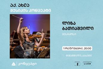 aqaxla-liza-baTiaSvilis-musikis-koncepti