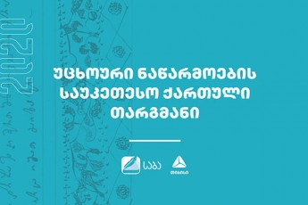 premia-sabas-Jiurim-nominacia-saukeTeso-qarTuli-Targmanis-2020-wlis-finalistebi-daasaxela