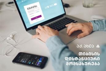Tibisi-momxmarebels-distanciuri-servisebis-gamoyenebas-urCevs